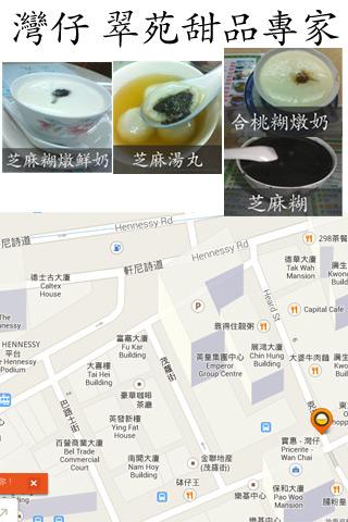 HongKong-Dessert
