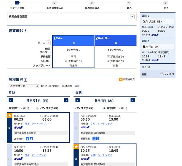 ana_new_site.4