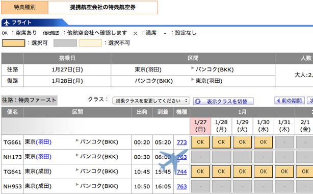 B787 特典旅行キャンセル