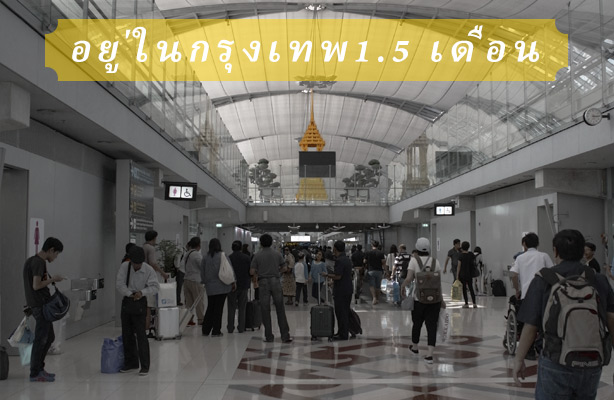 bkk_thai