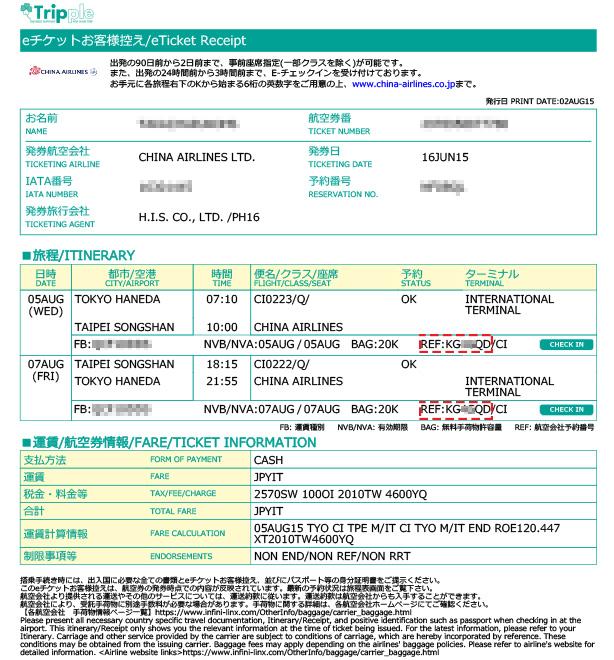 ci_223_y_class.ticket