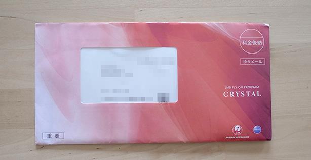 crystal_card.1
