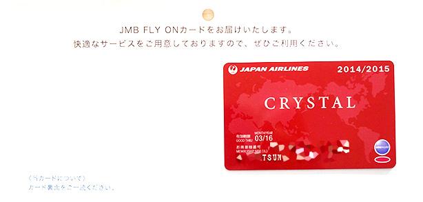 crystal_card.5