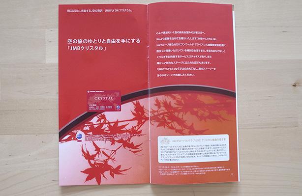 crystal_card.7