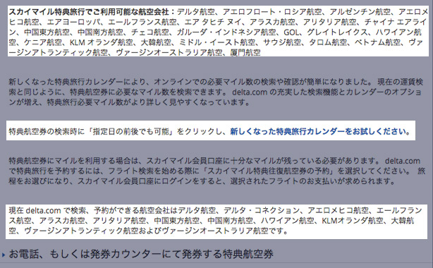 delta_new_online_award_system.1