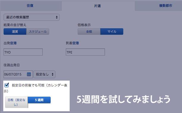 delta_new_online_award_system.7