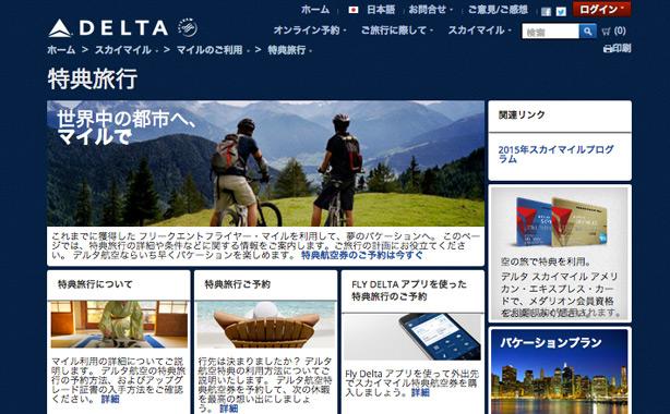 delta_new_online_award_system.top