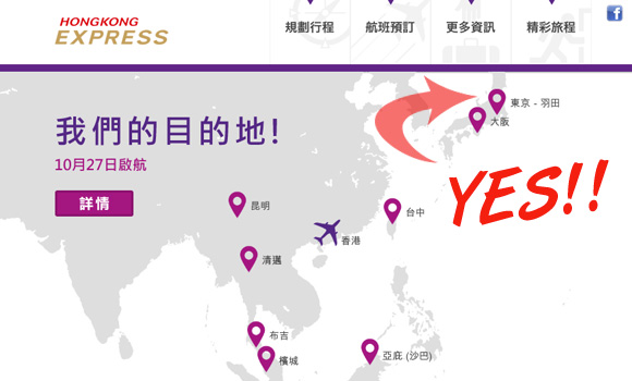 hongkong_express.1