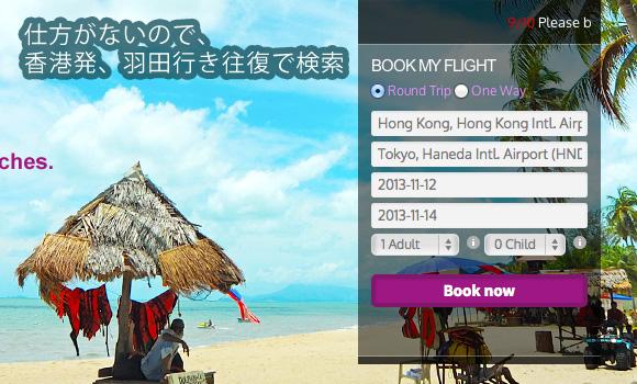 hongkong_express.3