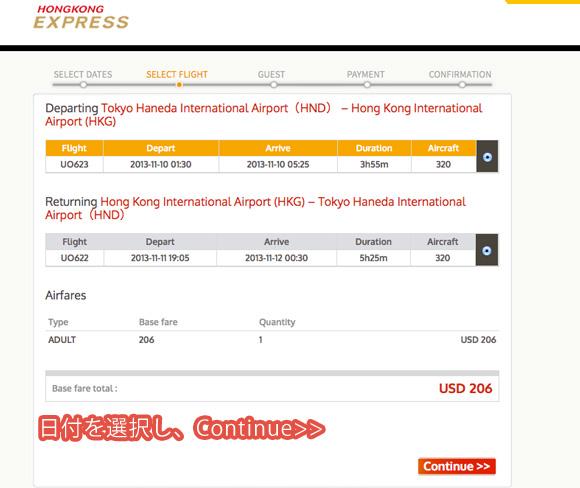 hongkong_express.7