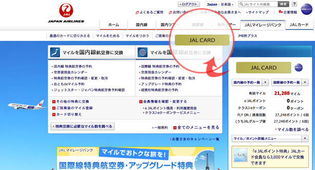 jal_club_a_card_site