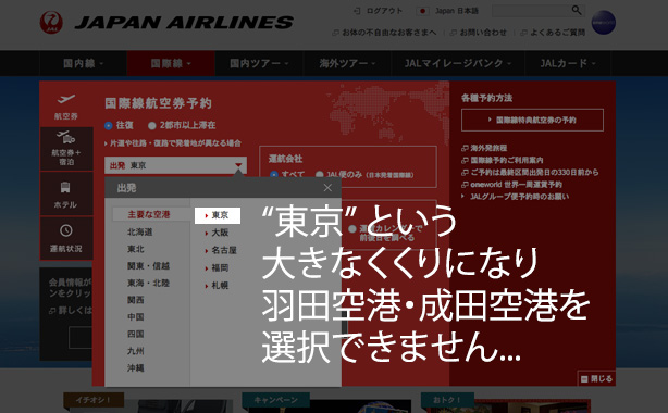 jal_search.1