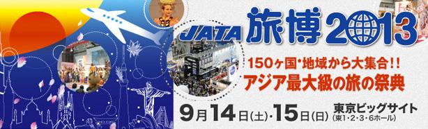 jata_tabihaku_2013