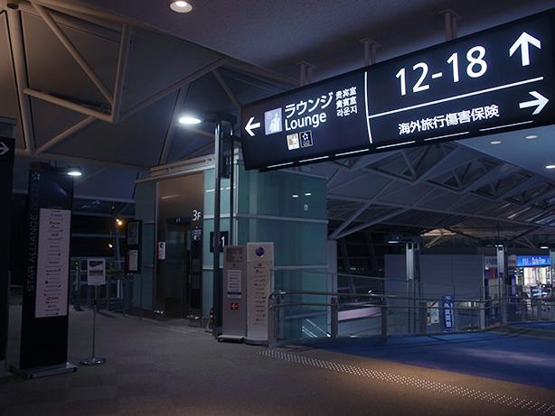 名古屋 セントレア空港 スターアライアンスラウンジ訪問