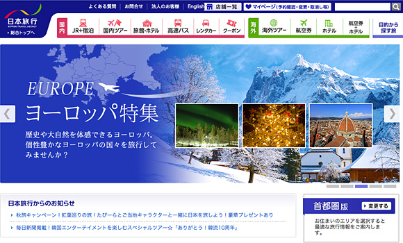nihon_travel_top_page