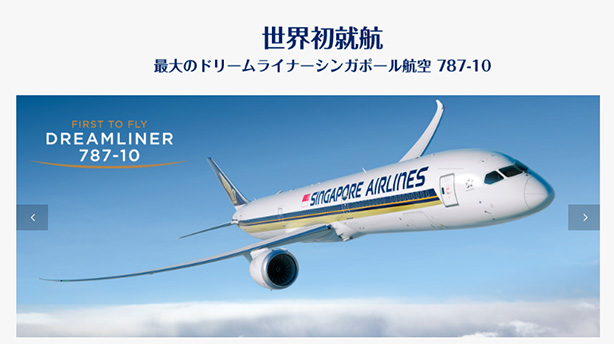 シンガポール航空 ビジネスクラスBook The Cook 座席 予約