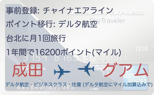 sky_traveler_card.2