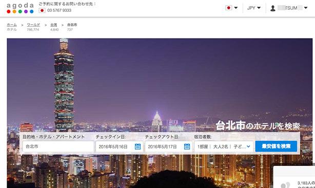 taipei_travel_prep.5