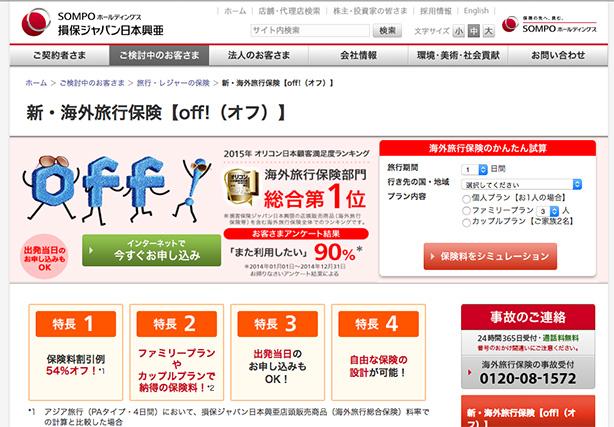 taipei_travel_prep.6