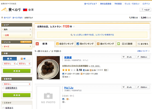 taiwan_food_review.2