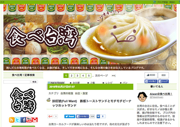 taiwan_food_review.4
