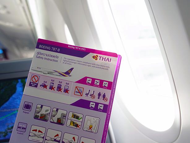 タイ航空 787-8 ビジネスクラス