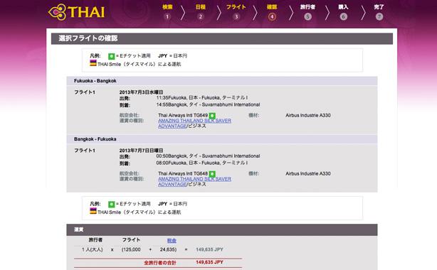 タイ航空 福岡 バンコク ビジネスクラス