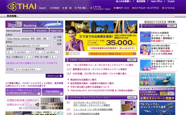 タイ航空 オフィシャルサイト