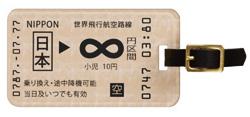 電車切符 ラゲッジタグ