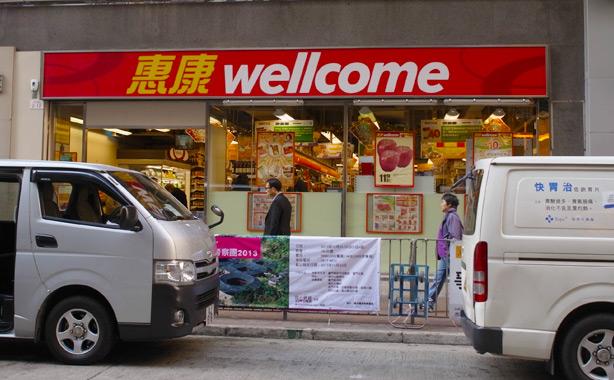 wellcome_sheungswan.1